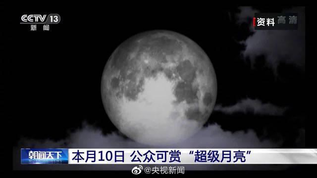超级月亮是一种满月时,月亮位于近地点附近的现象