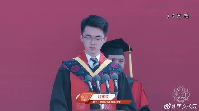 本科毕业生代表刘惠民:感恩母校情