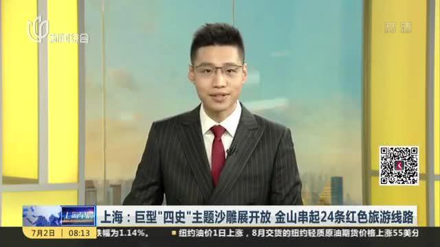 """上海:巨型""""四史""""主题沙雕展开放  金山串起24条红色旅游线路"""