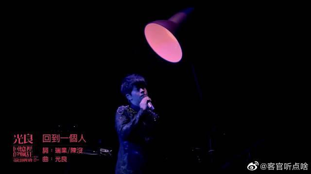 光良再次演唱《回到一个人》,音乐响起满满的回忆!