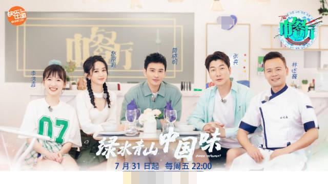 中餐厅4官宣,黄晓明又遇到上季手撕的林大厨,惊心程度不逊浪姐