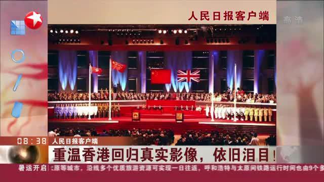 人民日报客户端:重温香港回归真实影像,依旧泪目!