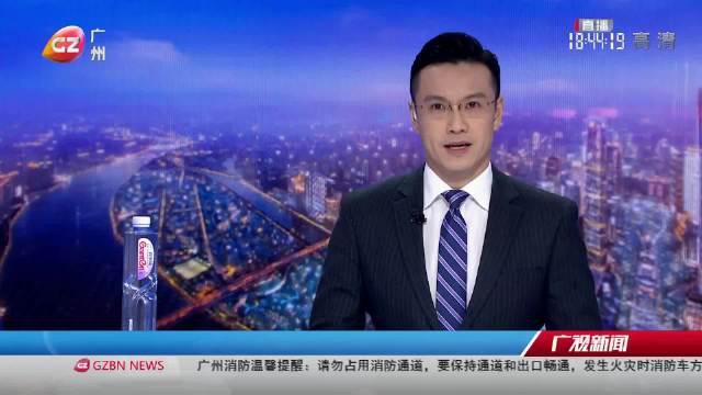 广佛跨城服务通办 共建优质生活圈