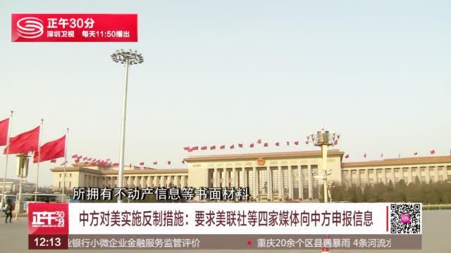 中方对美反制措施:要求美联社等四家媒体向中方申报信息