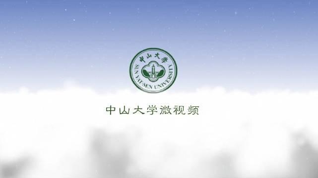 """中山大学2020届""""云毕业典礼""""预告"""