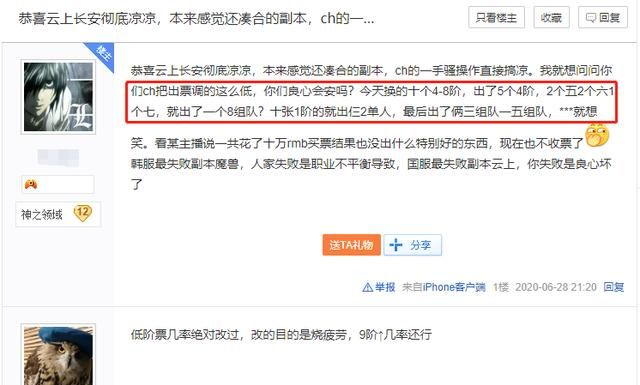 DNF:云上长安已被吐槽体无全肤,策划:马上改版,七月初上线!
