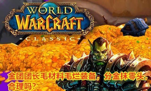 魔兽世界:金团毛材料分金抹零头,大家能接受吗?