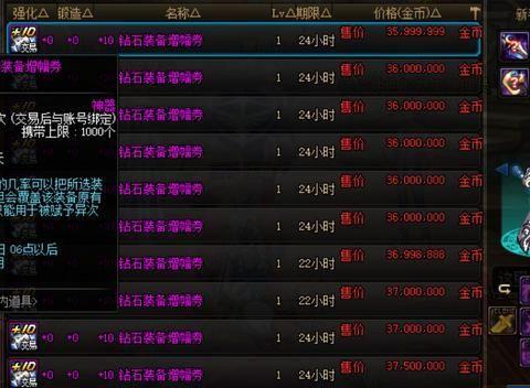 DNF:+10黄金增幅券崩盘,平民玩家增幅的机会到了