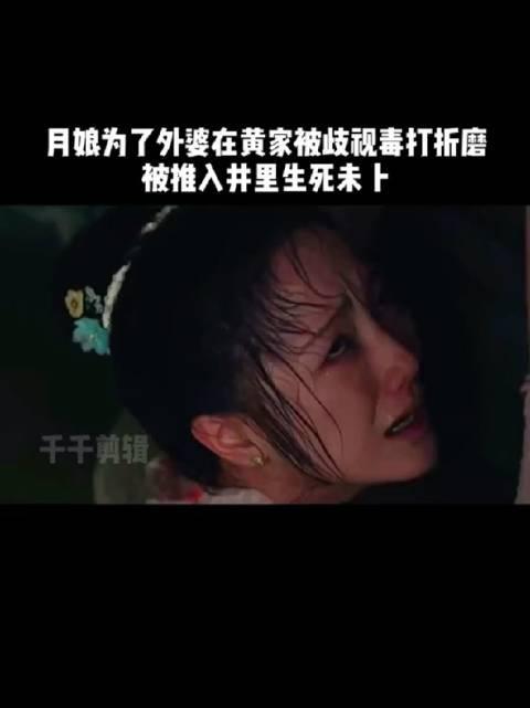 《小娘惹》预告:月娘被珍珠推入井中……