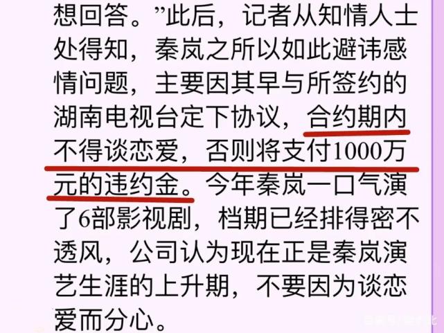 秦岚拒绝参加《浪姐》,她和黄晓明还有这层关系?