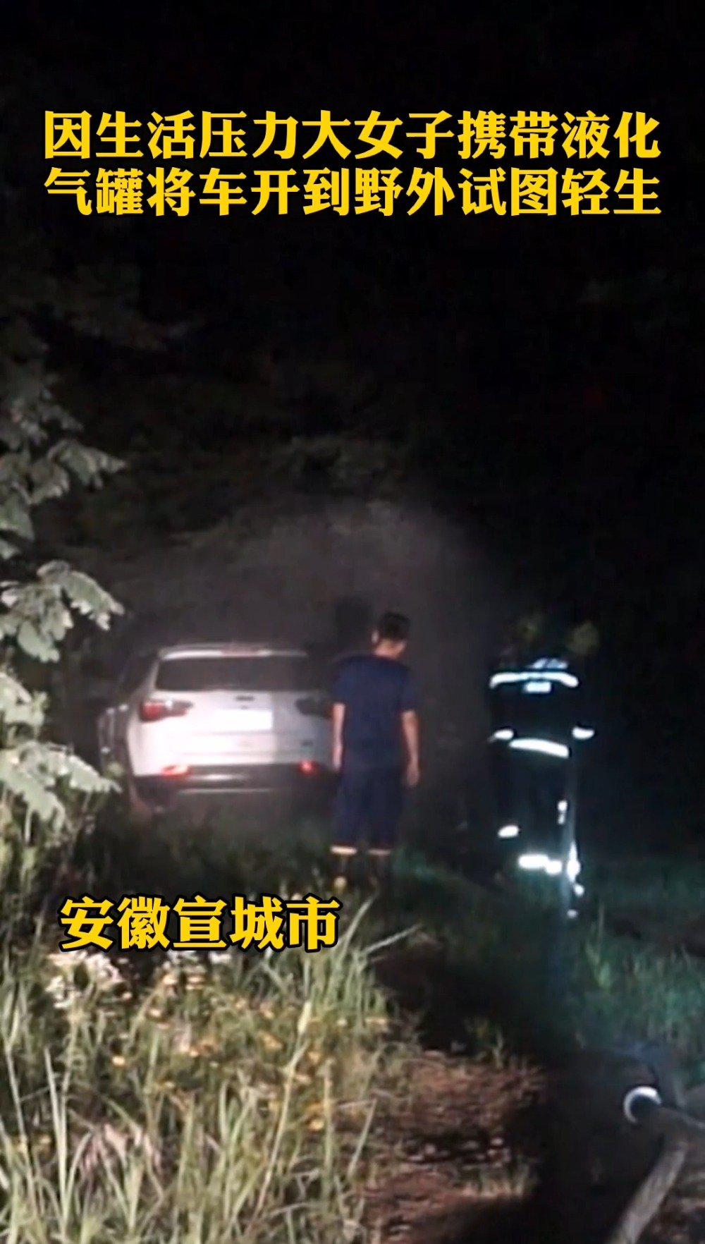 宣城 女子车内打开液化气罐轻生,消防紧急施救