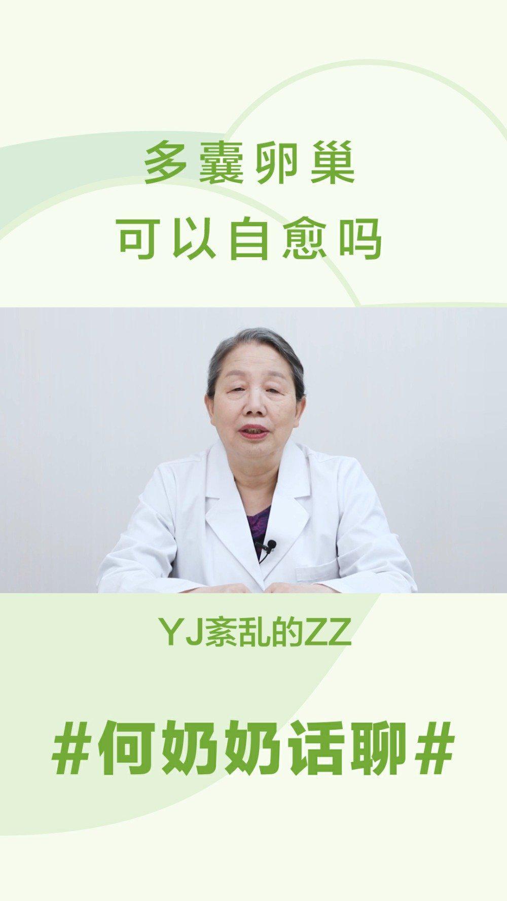 多囊卵巢综合征是一种内分泌紊乱性的疾病……