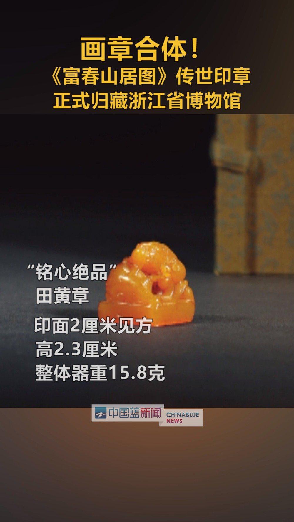 画章合体!《富春山居图》传世印章今天下午正式归藏浙江省博物馆