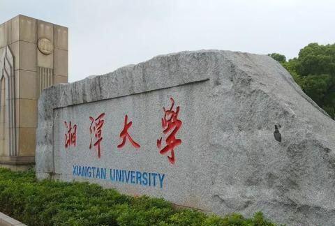 广西大学、湘潭大学、河北大学实力很强
