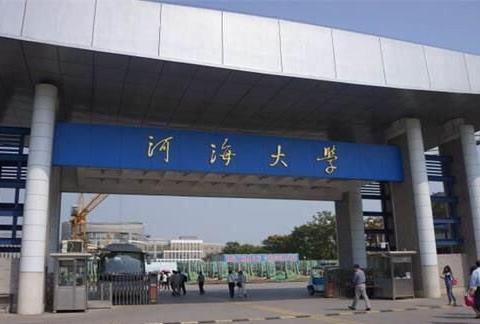 江苏省最值得读的十所大学:河海大学、南京理工大学、南航均上