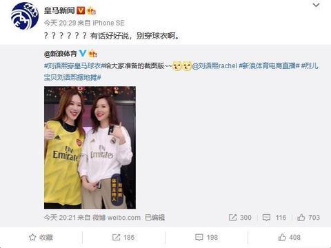 """威客电竞,新浪体育电商直播刘语熙""""暴击""""皇马"""