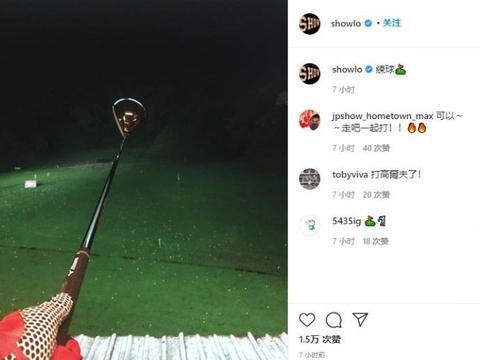 罗志祥再一次深夜上线,单人运动高尔夫球场