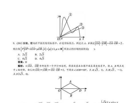 2013年安徽高考理科数学平均分55,一本降成三本!试卷来了~