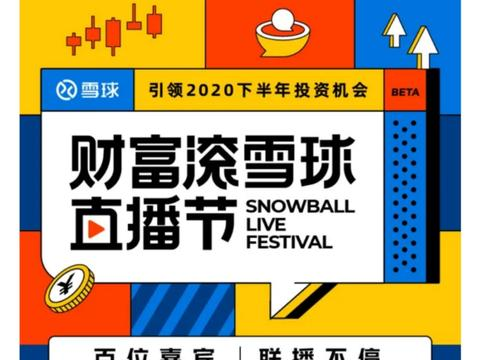 新华财经×雪球  财富滚雪球直播节|引领2020下半年投资机会