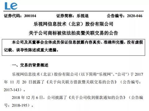 """溢价1000倍!""""接盘侠""""孙宏斌,以1.3亿拿下乐视网商标"""