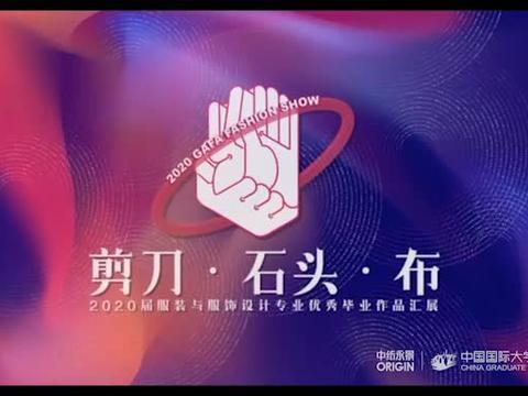 2020中国国际大学生时装周 广州美术学院 工业设计学院