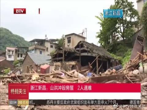 浙江新昌:山洪重回房屋 2人遇难