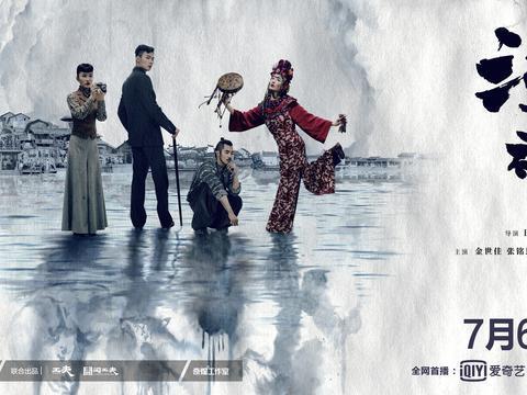 《河神2》又曝重要情节预告,金世佳张铭恩反目成仇?