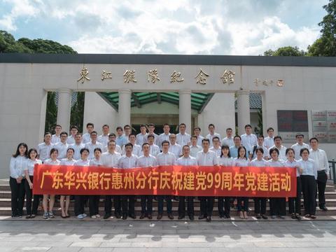 广东华兴银行惠州分行开展纪念建党99周年主题党日活动