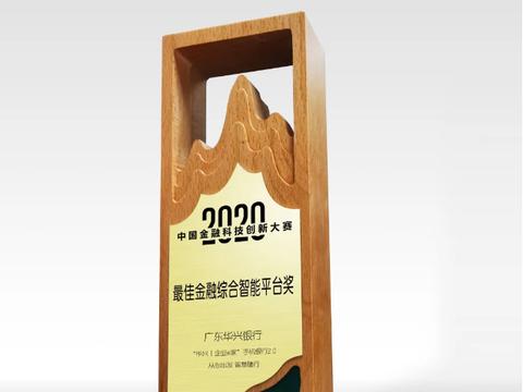广东华兴银行获2020中国金融科技创新大赛最佳金融综合智能平台奖