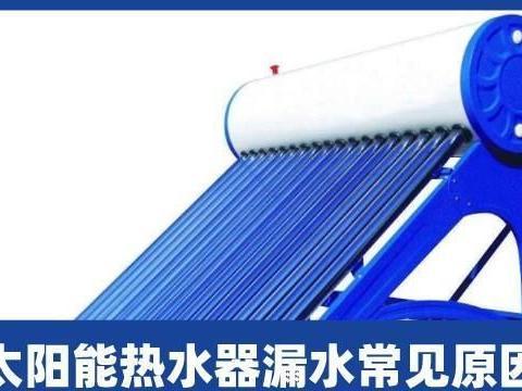 啄木鸟家庭维修|太阳能热水器漏水常见原因及维修方法