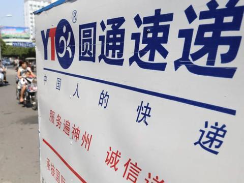 招商银行上海分行金融支持圆通速递稳产业链保就业