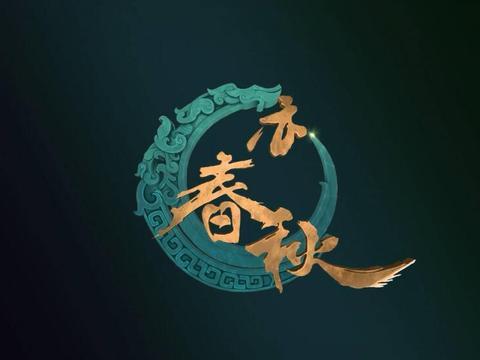 国产仙侠ARPG单机游戏,亦春秋能否超越古剑3,一战封神?