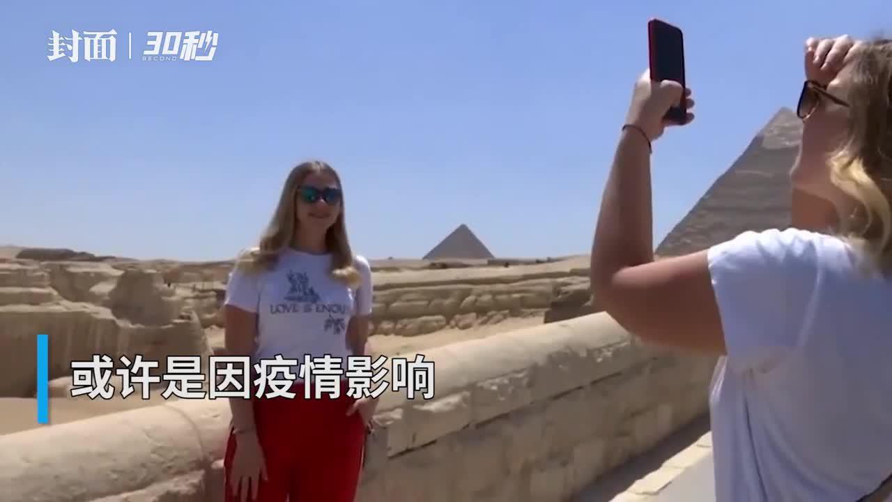 30秒丨因疫情关闭100天后 埃及吉萨金字塔群重新开放