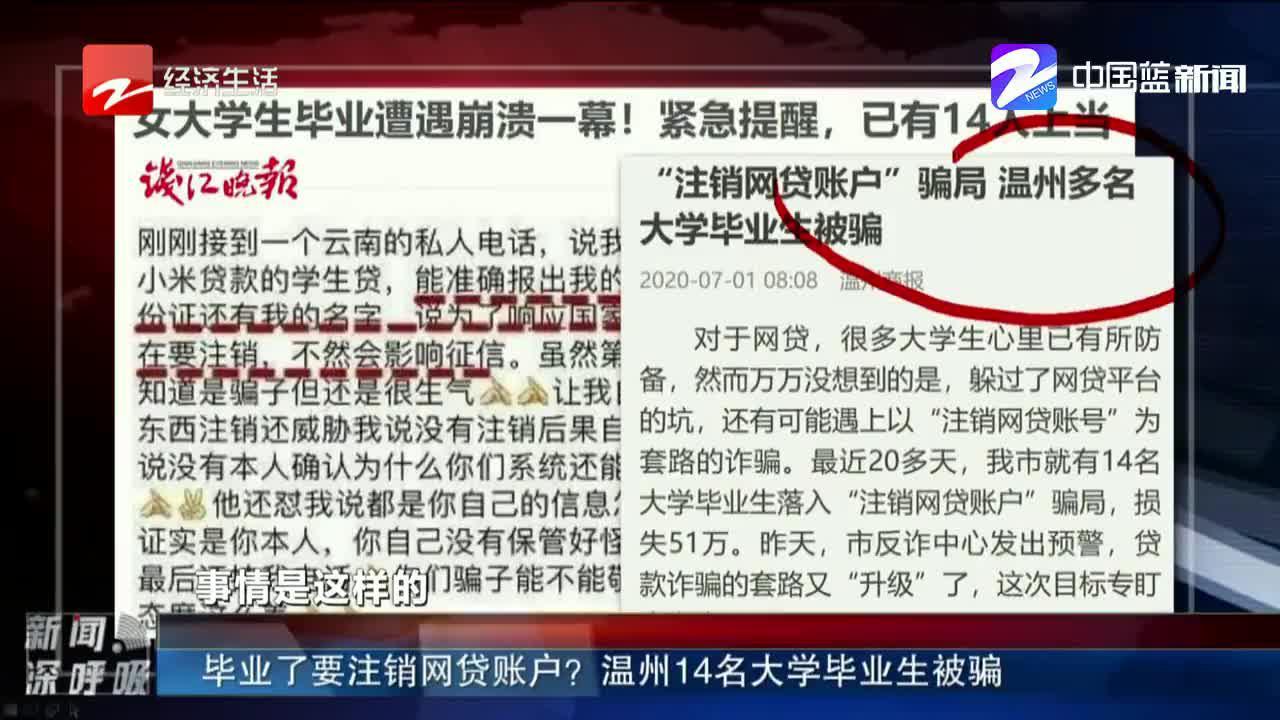 毕业了要注销网贷账户?  温州14名大学毕业生被骗