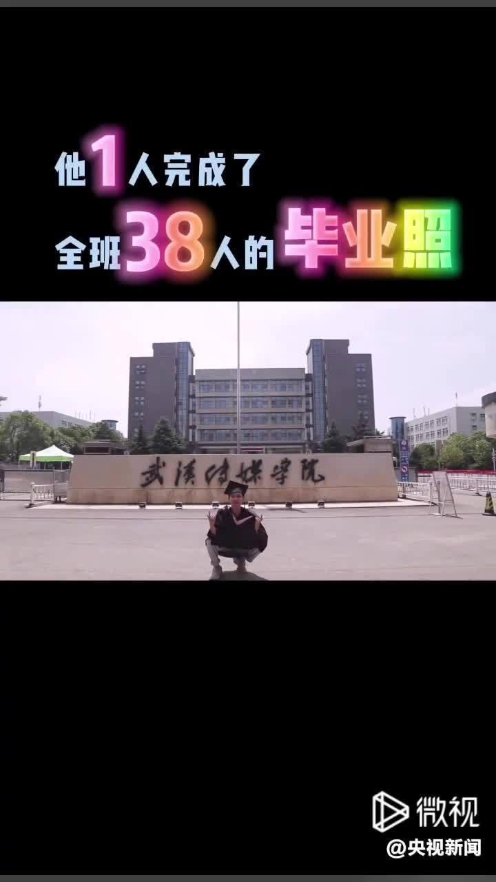 近日武汉传媒学院的一名毕业生一个人回到了学校为完成毕业照他在