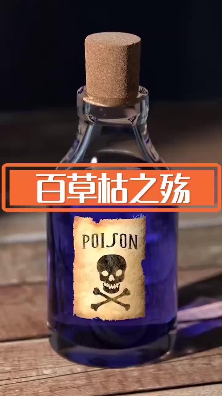 百草枯之殇,被人喝到禁用的农药!