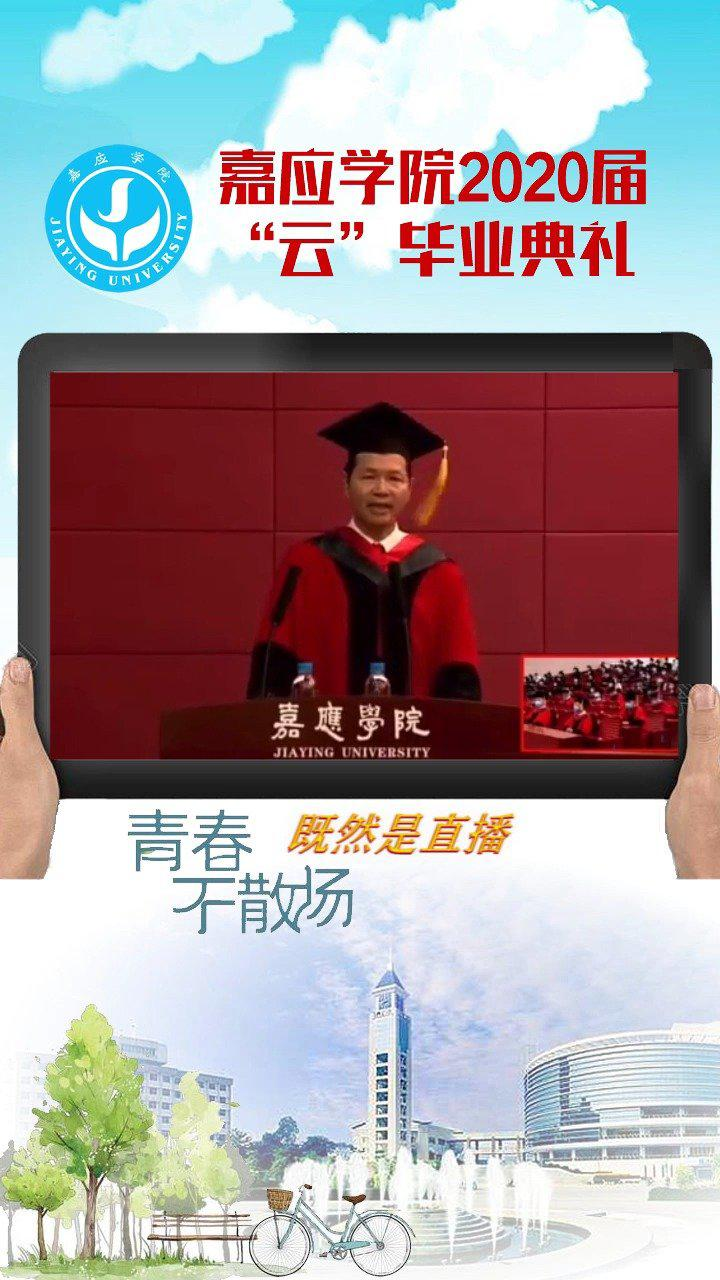 """嘉应学院""""云""""毕业礼,这位教授唱山歌还""""带货"""""""