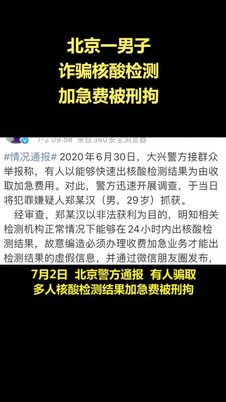 """北京一男子骗取""""核酸检测结果可加急""""被刑拘"""