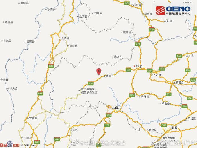 贵州贺章4.5级地震