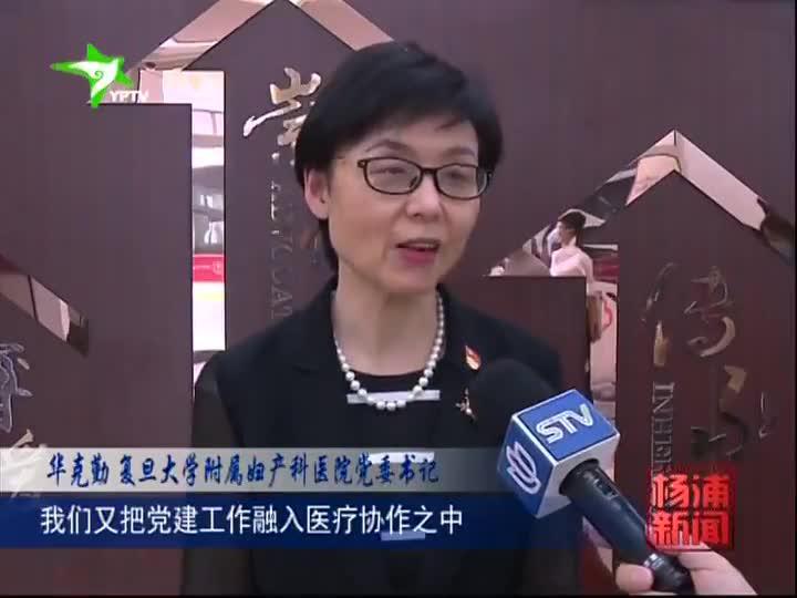 """长三角妇产科党建共同体签约 红房子模式开始服务""""全国"""""""