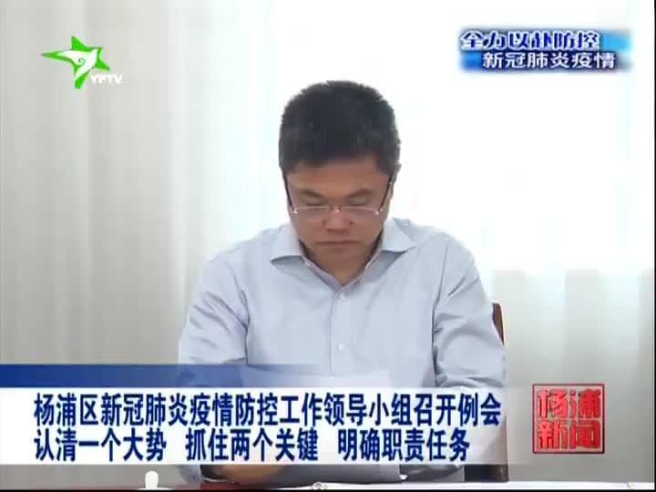 杨浦区新冠肺炎疫情防控工作领导小组召开例会 认清一个大势 抓住两个关键 明确职责任务