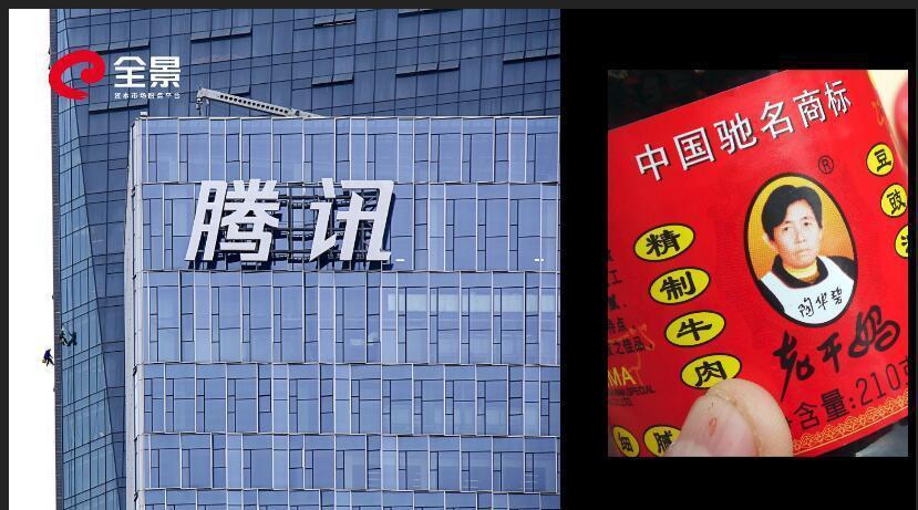不欠一分钱的老干妈被起诉了月日广东深圳市南山区人民法院发布一