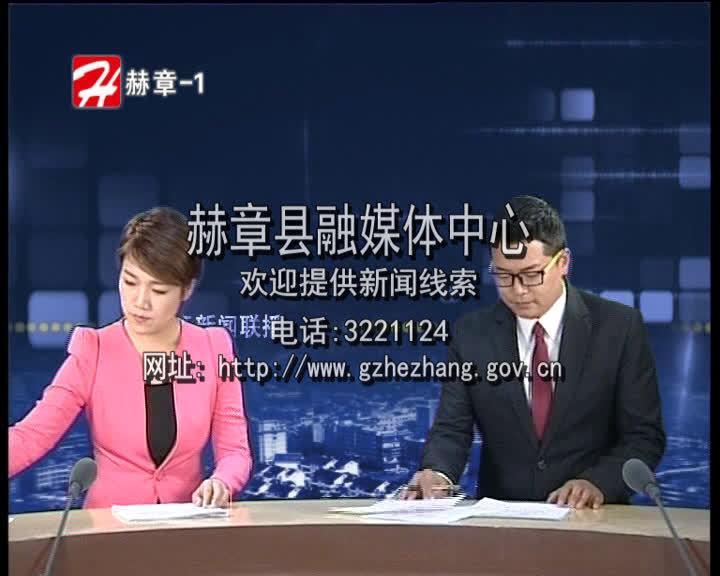 赫章新闻联播|2020年07月02日