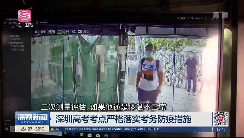 深圳高考考点严格落实考务防疫措施