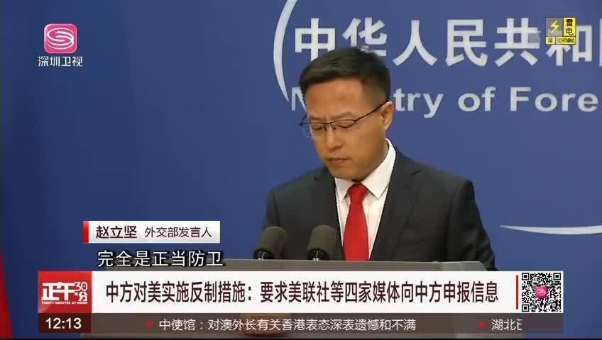 中方对美实施反制措施:要求美联社等四家媒体向中方申报信息