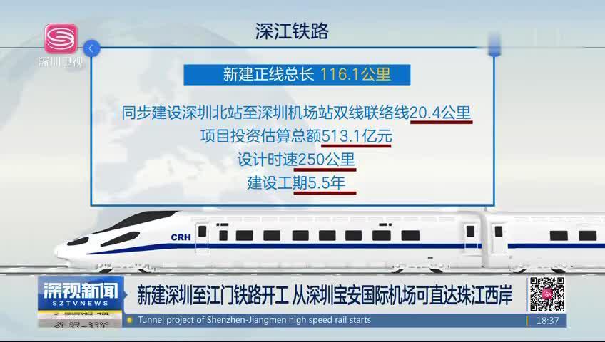 新建深圳至江门铁路开工 从深圳宝安国际机场可直达珠江西岸