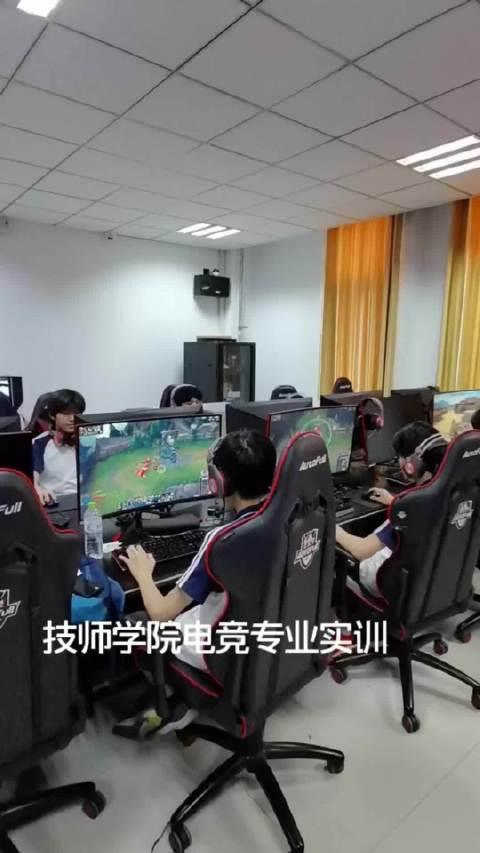 厉害了! 淄博技师学院居然有电竞专业