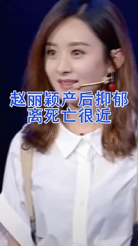 赵丽颖自曝产后抑郁,曾经离死亡很近,网友:当初嫁给陈晓就好了