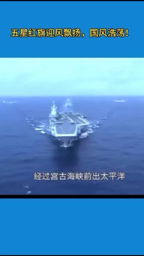 辽宁舰编队穿越台湾海峡,越过宫过海峡,驶进太平洋