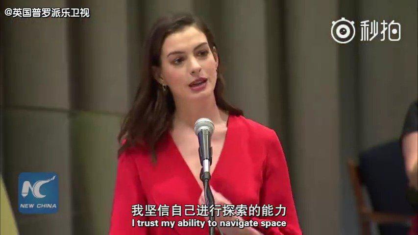 安妮·海瑟薇联合国演讲